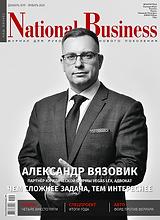 Обложка_дек-янв.png