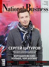 NB_июнь-июль_2018-1.png