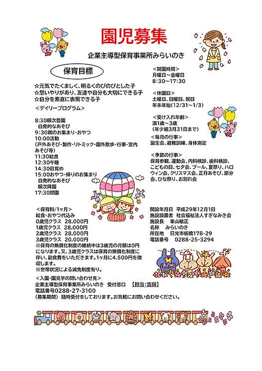 園児募集ポスター-1.jpg