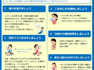令和2年度 熱中症予防行動