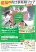 福祉のお仕事就職フェア2021・夏