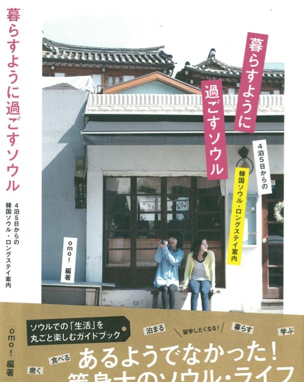 Japan Travel 2014