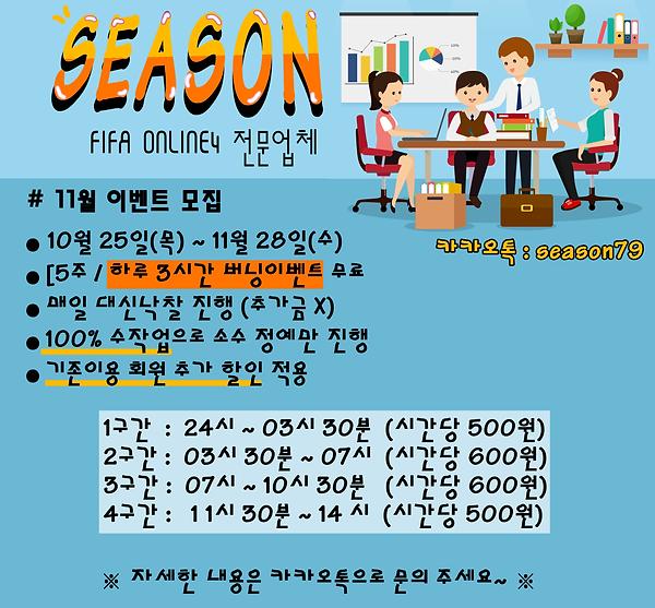 시즌11월 3시간.png