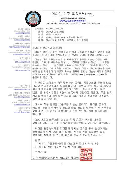 제4회 작품공모-충무공 이순신 바로 알리기 마감일 (12월 27일)