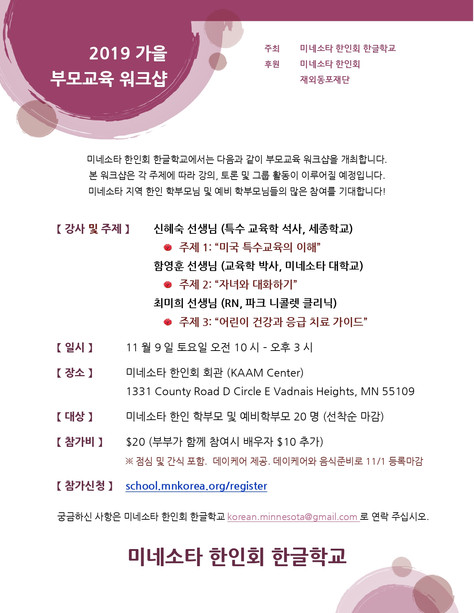 [부모교육 워크샵] 11월 9일(토)