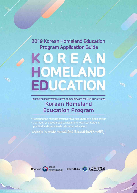 2019년 재외동포 국내교육과정