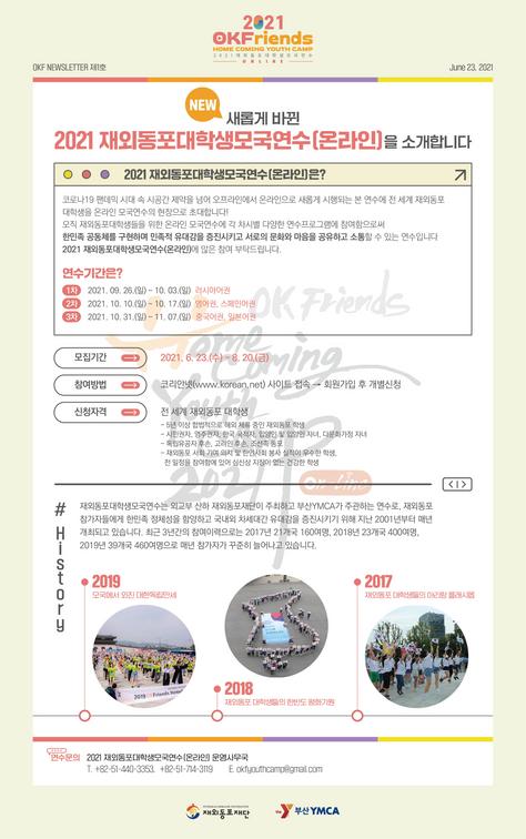 [재외동포대학생모국연수(온라인)] 2021