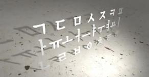 [학부모] 한글이 야호 44 - 개굴개굴 데굴데굴