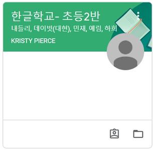 [초등 2반] 온라인 클래스룸