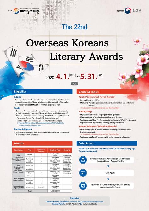 The 22nd Overseas Koreans Literary Awards