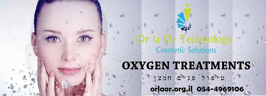 - טיפול אוקסיג'ן - אור לעור טכנולוגיות -
