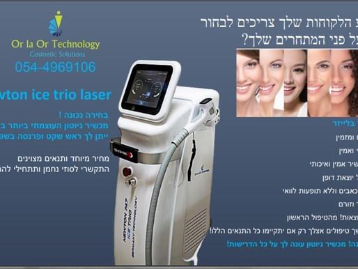 2021 שנת מפנה במכשירי הסרת שיער בלייזר