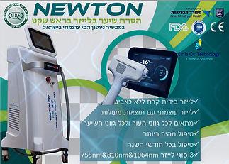 מכשיר לייזר להסרת שיער מקצועי _ניוטון_NEWTON_ORLAOR TECHNOLOGY.jpg