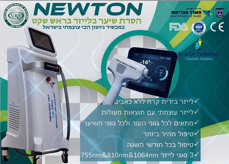 מכשיר לייזר להסרת שיער מקצועי _ניוטון_NE