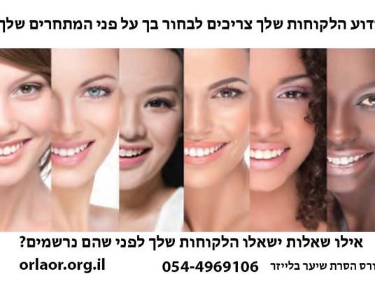 ?מדוע הלקוחות להסרת שיער בלייזר יבחרו בך