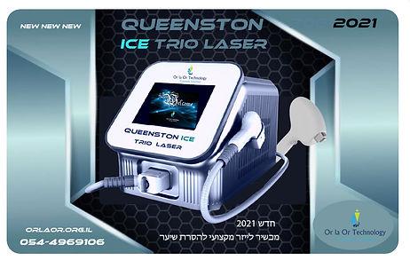 QUEENSTON ICE LASER.jpg