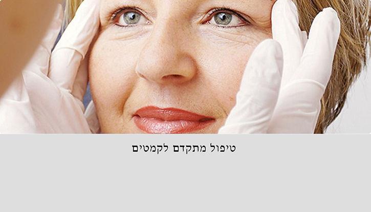 טיפול לקמטים -אור לעור-סוזי נחמן-קוסמטיק