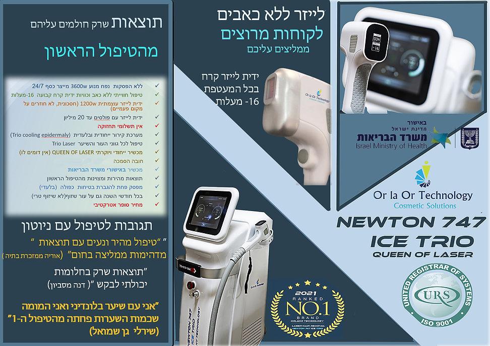 NEWTON LASER HAIR REMOVAL-ORLAOR TECHNOL