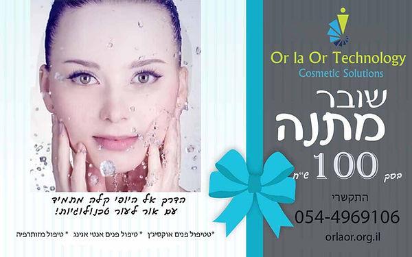 טיפול פנים אוקסיג'ן _ אור לעור טכנולוגיו