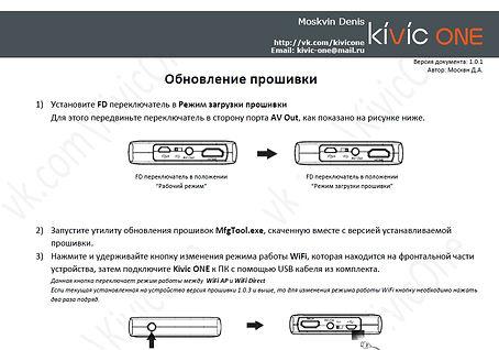 Инструкция Kivic ONE