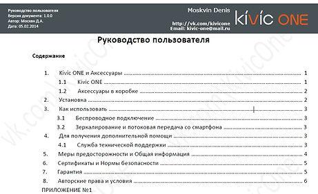 Инструкция устройства Kivic ONE