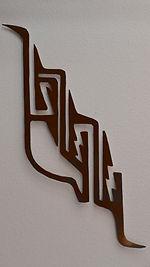 gallery art made of rustic metal, based on NM petroglyphs