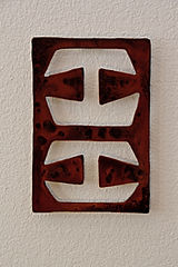 gallery art based on new mexico rock art, rustic wall decor called Duality
