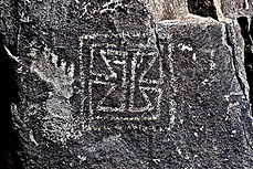 prehistoric petroglyph carved in rock, looks like a reflection