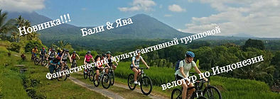 Велотуры по Индонезии. На веосипеде по Бали