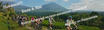 Велотур по Индонезии. На велосипеде по Бали & Яве