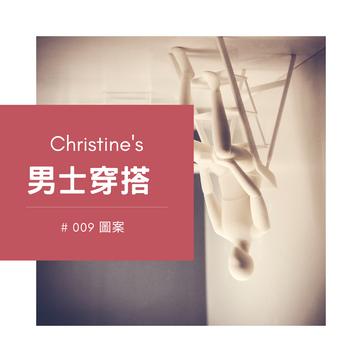 形象指導|跟時尚名人學穿搭|Shuhei Nishiguchi