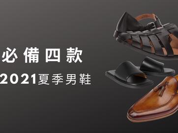 2021夏季4款必備男鞋