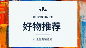 Christine's 好物推薦|男士背包|形象指導