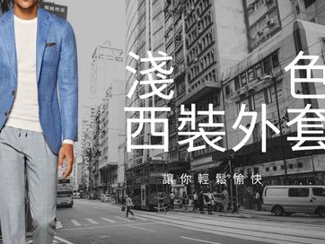讓人輕鬆愉快的淺色西裝外套|春季必備單品|男士形象指導