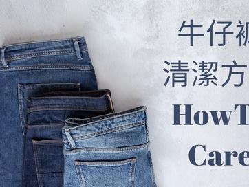 清潔牛仔褲的方法|形象指導|HowToCare