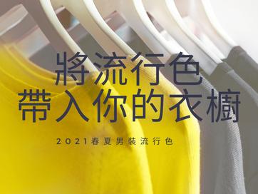 如何將2021春夏流行色帶入你的衣櫥 | 男士形象指導