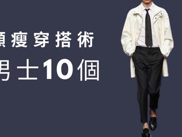 男士10個顯瘦的穿搭術|個人形象指導