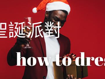 聖誕派對穿什麼?|形象指導|WhatToWear