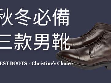 秋冬必備三款男靴 | 單品推薦