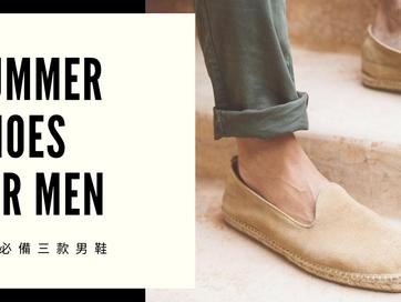 夏季必備的三款男鞋