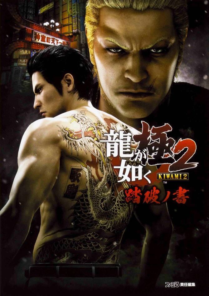 Yakuza Kiwami 2 (Ryu Ga Gotoku Kiwami 2)