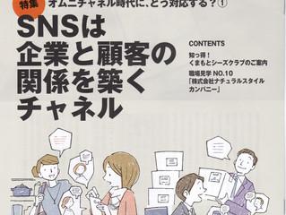 熊本県信用保証協会会員誌「WITH−ゆう」に掲載されました!(^^)