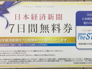 無料チケット+申し込みはがき