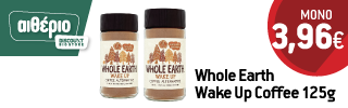 web-site-banner-WHOLE-EARTH-COFFEE.png