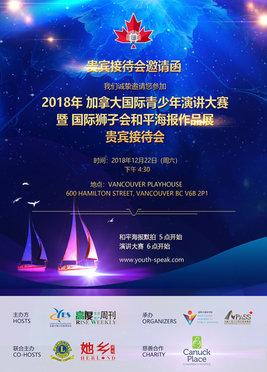VIP Invitation Chinese.jpg