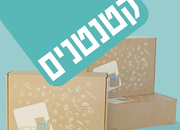 קולקציה 105| תחום: קטנטנים| שלוש קופסאות - 15פעילויות מרתקות| משלוח עד הבית חינם