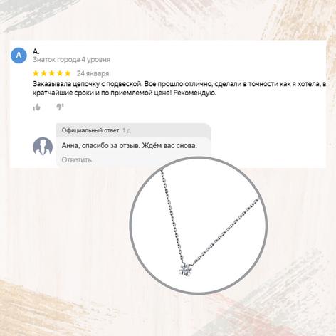 отзывы мастерская филигрань.png
