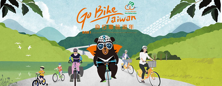 2021自行車旅遊年Banner.jpg