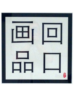 Hui Kou Hua Pin (Art in Response_Square Deal Show 2013)