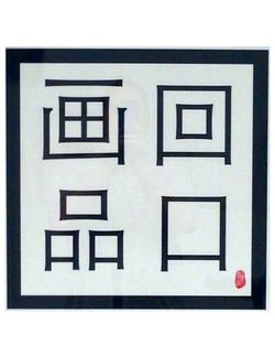 Hui Kou Hua Pin (Art in Response_Square Deal Show 2013)
